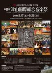 津山国際総合音楽祭ポスター