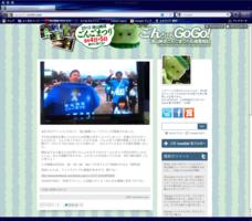 ゴンちゃんブログ