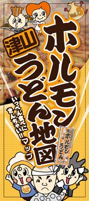ホルモンうどんMap Vol5