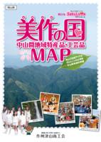 美作の国、中山間地域特産品・工芸品Map