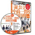 公立中高一貫校DVD