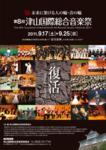 津山国際総合音楽祭チラシ初版