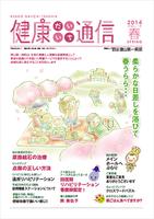 健康だいいち通信vol.19
