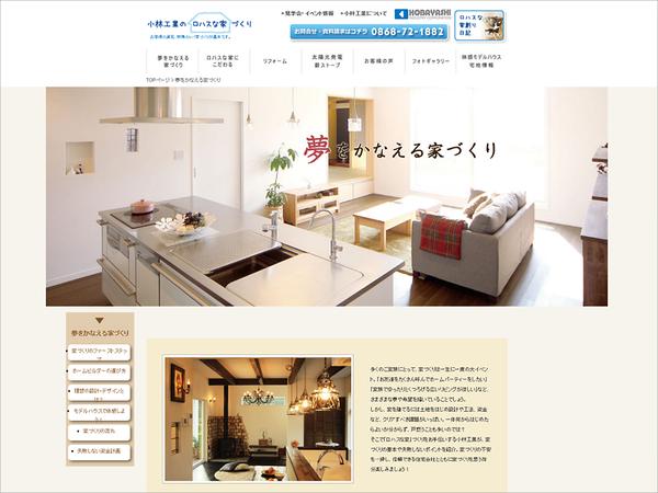小林工業様 ロハスな家づくり WEBサイト
