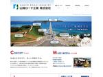 山陽ロード工業(株)様 WEBサイト
