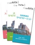 津山第一病院 パンフレット
