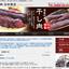 食肉石本商店 WEBサイト