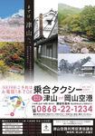 津山空路利用促進協議会 ポスター