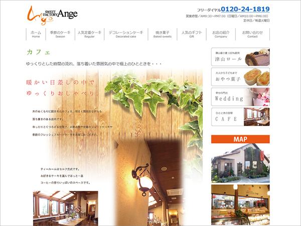 アンジェWEBサイト