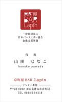 京町屋BAR Lapin 名刺・ロゴ