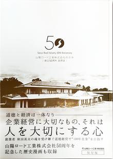 山陽ロード工業50年誌