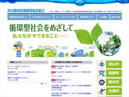 津山圏域資源循環施設組合WEBサイト