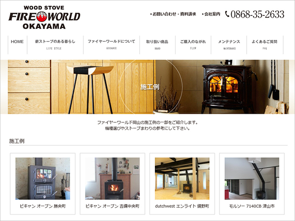 ファイヤーワールド WEBサイト