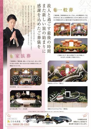 寺本葬儀 パンフレット