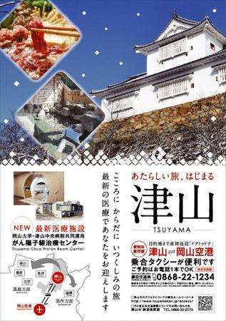 津山市空港リムジンバスポスター