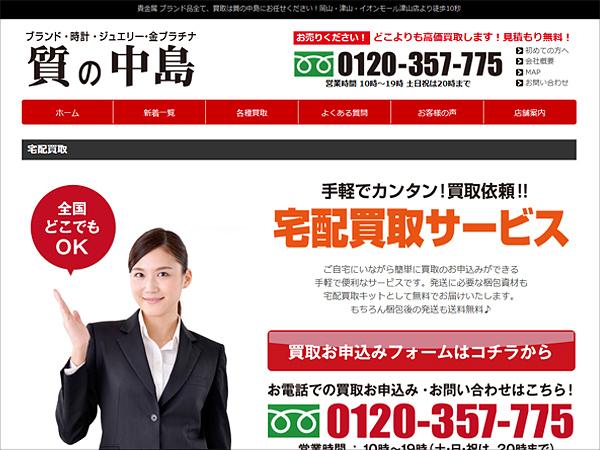 質の中島 WEBサイト