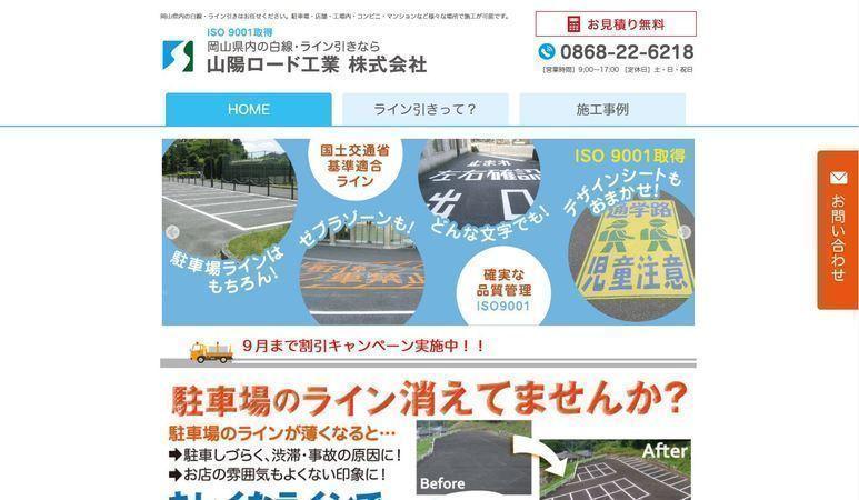 山陽ロード工業株式会社 ラインウェブサイト