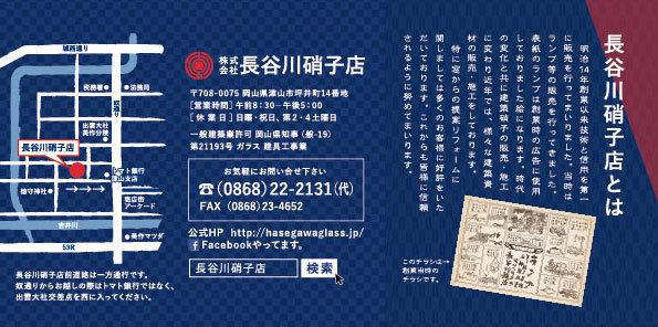 長谷川硝子パンフレット