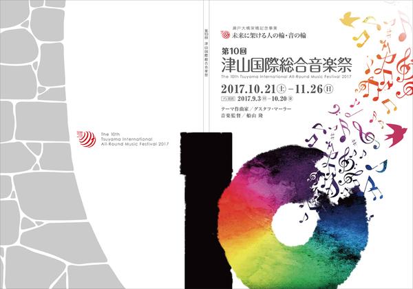 第10回 津山国際総合音楽祭 プログラム