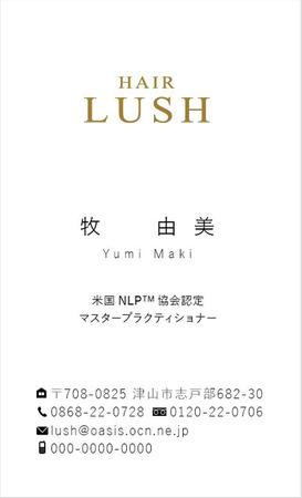 HAIR LUSH 名刺