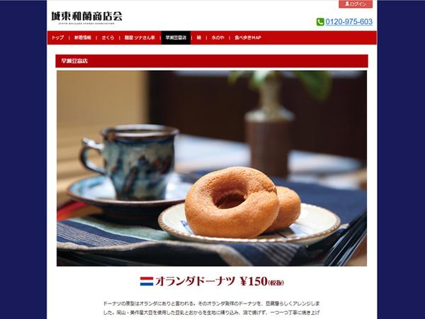 城東和蘭商店会WEBサイト