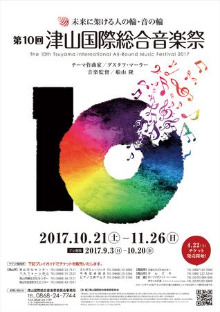 第10回津山国際総合音楽祭ポスター