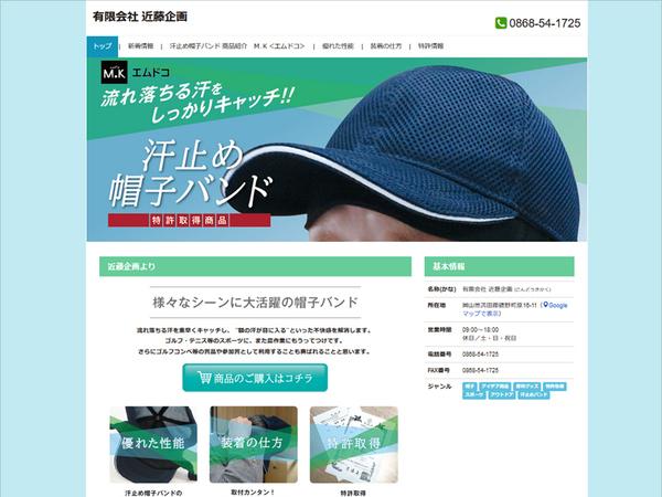 近藤企画 汗止め帽子バンドWEBサイト