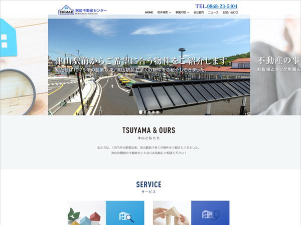 駅前不動産センターWEBサイト