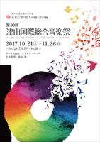 第10回津山国際総合音楽祭 プログラム