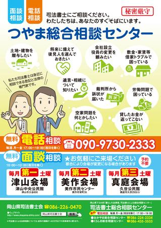岡山県司法書士会津山支部ポスター