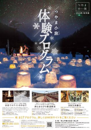 2018年冬版 つやま小旅体験プログラムポスター