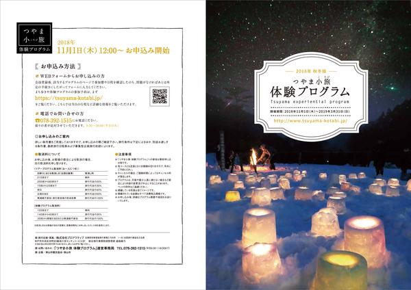 2018年冬版 つやま小旅体験プログラム