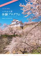2019年春版 つやま小旅体験プログラム