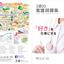 津山第一病院 2020看護募集パンフレット