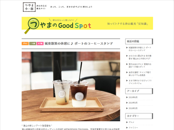 つやま小旅 GoodSpot WEBコンテンツ