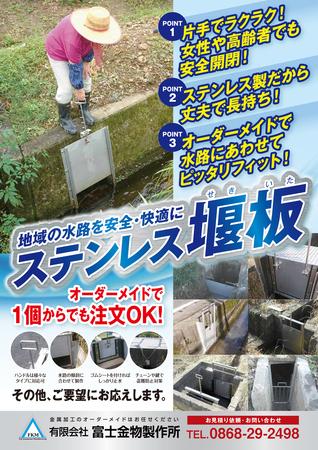 富士金物製作所 ステンレス堰板チラシ