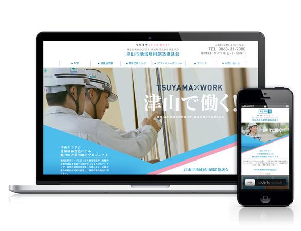 津山市地域雇用創造協議会WEBサイト