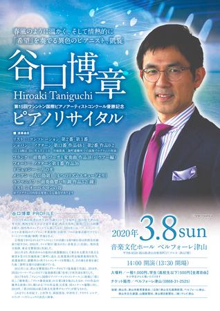 谷口博章ピアノリサイタルフライヤー