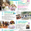 2019夏つやま小旅体験プログラム