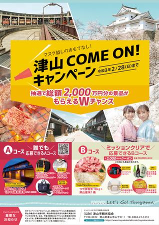 津山COME ON!キャンペーン
