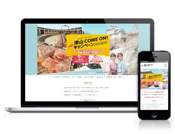 津山COME ON!キャンペーン WEBサイト