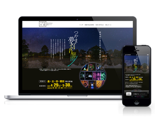 つやま夢灯り庭園 WEBサイト